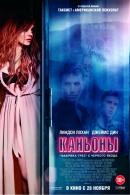 Смотреть фильм Каньоны онлайн на Кинопод бесплатно