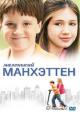 Смотреть фильм Маленький Манхэттен онлайн на Кинопод бесплатно