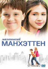 Смотреть Маленький Манхэттен онлайн на Кинопод бесплатно