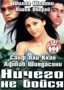 Смотреть фильм Ничего не бойся онлайн на KinoPod.ru бесплатно