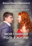 Смотреть фильм Моя главная роль в жизни онлайн на KinoPod.ru бесплатно