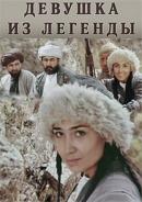 Смотреть фильм Девушка из легенды онлайн на KinoPod.ru бесплатно