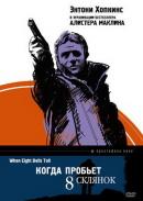 Смотреть фильм Когда пробьет 8 склянок онлайн на KinoPod.ru бесплатно