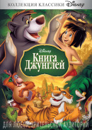 Смотреть фильм Книга джунглей онлайн на KinoPod.ru бесплатно