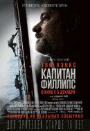 Смотреть фильм Капитан Филлипс онлайн на KinoPod.ru платно