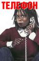 Смотреть фильм Телефон онлайн на Кинопод бесплатно