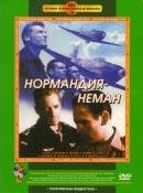Смотреть фильм Нормандия – Неман онлайн на Кинопод бесплатно