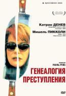 Смотреть фильм Генеалогия преступления онлайн на KinoPod.ru бесплатно
