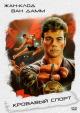Смотреть фильм Кровавый спорт онлайн на Кинопод бесплатно