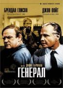 Смотреть фильм Генерал онлайн на KinoPod.ru бесплатно