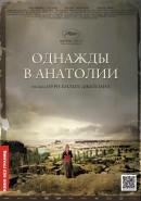 Смотреть фильм Однажды в Анатолии онлайн на KinoPod.ru платно