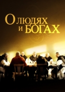 Смотреть фильм О людях и богах онлайн на Кинопод бесплатно