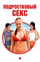 Смотреть фильм Подростковый секс онлайн на Кинопод бесплатно
