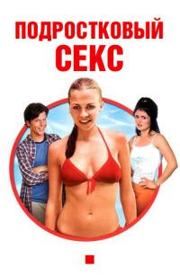 Смотреть Подростковый секс онлайн на Кинопод бесплатно