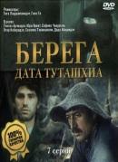 Смотреть фильм Берега онлайн на KinoPod.ru бесплатно