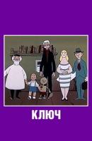 Смотреть фильм Ключ онлайн на Кинопод бесплатно