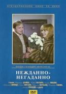 Смотреть фильм Нежданно-негаданно онлайн на KinoPod.ru бесплатно