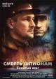 Смотреть фильм Смерть шпионам. Скрытый враг онлайн на Кинопод бесплатно