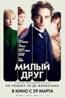 Смотреть фильм Милый друг онлайн на KinoPod.ru бесплатно