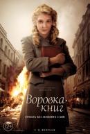 Смотреть фильм Воровка книг онлайн на Кинопод бесплатно