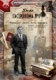 Смотреть фильм Дело гастронома №1 онлайн на KinoPod.ru бесплатно