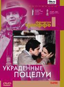 Смотреть фильм Украденные поцелуи онлайн на Кинопод бесплатно