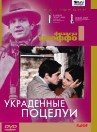 Смотреть Украденные поцелуи онлайн на Кинопод бесплатно