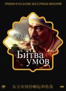Смотреть фильм Битва умов онлайн на KinoPod.ru бесплатно