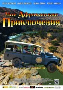 Смотреть фильм Мои африканские приключения онлайн на KinoPod.ru бесплатно