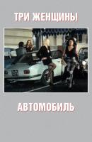 Смотреть фильм Три женщины онлайн на KinoPod.ru бесплатно