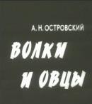 Смотреть фильм Волки и овцы онлайн на KinoPod.ru бесплатно