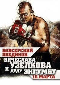 Смотреть Бокc. Бой В. Узелков - Д. Энгумбу и другие поединки 16 марта 2013 онлайн на Кинопод бесплатно