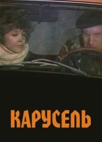Смотреть Карусель онлайн на Кинопод бесплатно