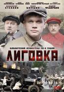 Смотреть фильм Лиговка онлайн на Кинопод бесплатно