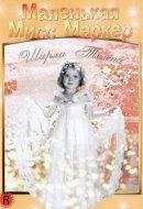 Смотреть фильм Маленькая мисс Маркер онлайн на Кинопод бесплатно