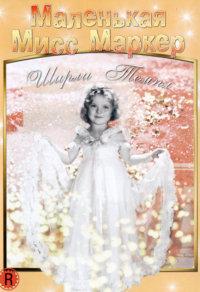 Смотреть Маленькая мисс Маркер онлайн на Кинопод бесплатно