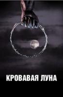 Смотреть фильм Кровавая луна онлайн на KinoPod.ru бесплатно