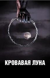 Смотреть Кровавая луна онлайн на Кинопод бесплатно
