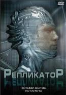 Смотреть фильм Репликатор онлайн на KinoPod.ru бесплатно