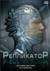 Смотреть Репликатор онлайн на Кинопод бесплатно