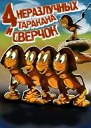 Смотреть фильм Четыре неразлучных таракана и сверчок онлайн на Кинопод бесплатно