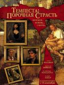 Смотреть фильм Темпеста: Порочная страсть онлайн на KinoPod.ru бесплатно