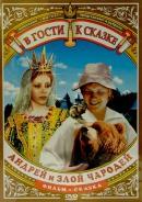 Смотреть фильм Андрей и злой чародей онлайн на KinoPod.ru бесплатно