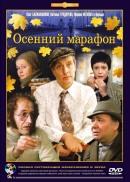 Смотреть фильм Осенний марафон онлайн на KinoPod.ru бесплатно