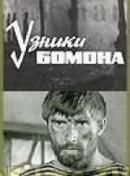 Смотреть фильм Узники Бомона онлайн на Кинопод бесплатно
