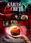 Смотреть фильм Капля света онлайн на KinoPod.ru бесплатно