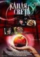 Смотреть фильм Капля света онлайн на Кинопод бесплатно