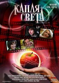 Смотреть Капля света онлайн на Кинопод бесплатно