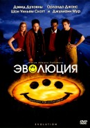Смотреть фильм Эволюция онлайн на KinoPod.ru платно