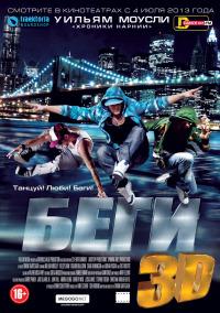 Смотреть Беги онлайн на Кинопод бесплатно